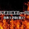 【今週の勝負レース】 9月12日 (日)!