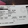 2018 特典航空券で行く上海旅行記③ ~NH939搭乗編~