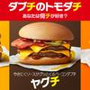 マクドナルド『やきにくソースがグッとくるベーコンダブチ ヤグチ』(ハンバーガー)