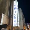 【旅行記】松江の夜と2日目の朝〜島根遠征記(6)