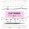 【CLIP STUDIO】漫画用ペン・ブラシ描きくらべ2018 1月