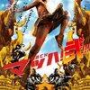 映画『マッハ!弐』ONG BAK 2 【評価】C  トニー・ジャー