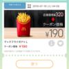 マクドナルド利用者必見!お得なクーポンがもらえるアプリ5選!