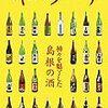 島根県でかつて酒造用に用いられていた米の品種について