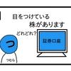 花王の株【4コマ漫画】