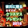 彼氏へ贈るクリスマスプレゼントおすすめ9選!