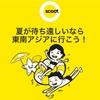 検索してみて!関空~ホノルル往復2万円!!スクートで行くホノルル