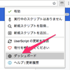 UserScriptをお気に入りのエディター/IDEで編集する方法 @Tampermonkey