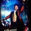 【映画】他人の夢を見るな!『グレイテスト・ショーマン』