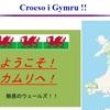 ウェールズの観光、歴史、ウェールズ語、料理など情報満載のサイトです