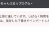 「はてなブログ」には24時間以内に書ける記事数の上限がある!!〜納得しない〜