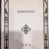 文豪が愛した用紙で出来た「MONOKAKI」