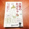 【オススメの本】大阪のおばちゃんの言葉が心に響く本
