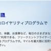 マイレージの活用術 ユナイテッド航空編(1)主な特徴