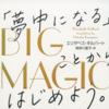小説は何のために、誰のために書くもの?〔書評〕BIG MAGIC「夢中になる」ことからはじめよう。