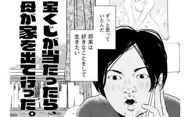 【無料で読める!】『ラヴレスの住む館』『ナイジョの男』米沢りか、『宝くじが当たったら、母が家を出て行った。』神波アユミ、『ワケありルームシェア』大下ミテキ【今週末の読み切り作品】