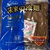 【韓国産】宗家の冷麺&冷麺スープ(韓国食品セブン)