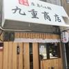 九重商店(西区)九重つけ麺