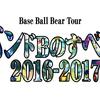 データで見る「Base Ball Bear Tour バンドBのすべて 2016-2017」