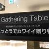 阪神アンバサダーで「こっとうでカワイイ贈り物」 #osaka  #阪神百貨店 #阪神百貨店アンバサダー #時代もの道具市