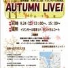 9/24(土)音楽教室講師によるオータムライブ開催いたします!