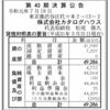 株式会社カタログハウス 第43期決算公告