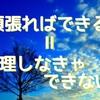 ◆「頑張ればできる」はいいこと?◆