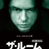 『ザ・ルーム』スプーン上映決定!