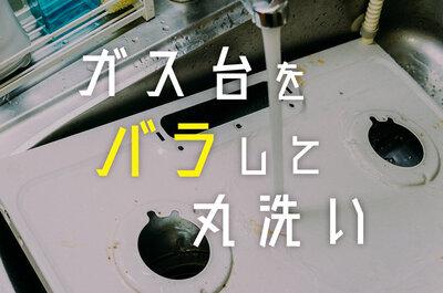 ガスコンロの汚れた天板を「バラして洗う」という大技