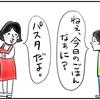 会話の迷路