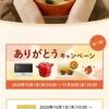 【11/30】ありがとう!「ほんだし®」50周年キャンペーン【レシ/web】