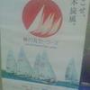 起こせ、日本旋風。日の丸セーラーズ SAILING National Team JAPAN