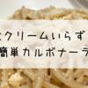 【生クリームなし】ずぼら流簡単カルボナーラの作り方!