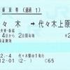 連続の連絡乗車券(1)・JR東日本-小田急電鉄
