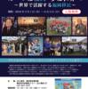 「中南米日系社会との連携に関する有識者懇談会」の第二回会合開催、福岡の海外移住