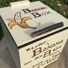 【アースEco action『BANANA Box』キャンペーン】