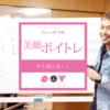 【1月】鳥山レッスンスケジュール