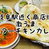 岐阜駅近く柳ヶ瀬商店街にあるインド料理店ナマステグルは激うまバターチキンカレーが食べられてオススメ!