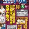 雑誌『月刊空手道1998年5月号』(福昌堂)