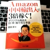 豊田昇氏の本が届きました!