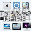 apple-products-news-all's blog