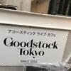 5月10日(水)橋本眞由己Soloライブ@Goodstock Tokyo