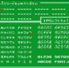 SFC「バトルドッジボール」のパスワード解析をやっていく その1 メモレベルの話