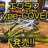 【レイドジャパン】人気スモラバの新機種「エグダマ Type-COVER」発売!