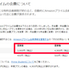 「Amazon Prime 年会費」1,000円値上げ!