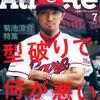 プロ野球交流戦 広島対オリックス