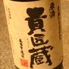 『貴匠蔵 原酒』度数37度の蔵出し原酒。ガツンと来るインパクトが強烈な芋焼酎です。
