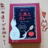 「漱石のと馬とカレー」を食べた感想【熊本県のご当地カレー】