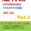 【宣伝】『超特撮:日本特撮映像発達史 vol.1 1980年代前編』好評発売中!