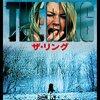 【映画】ザ・リング~感想:アメリカ版貞子の設定がだいぶ違うぜ~!